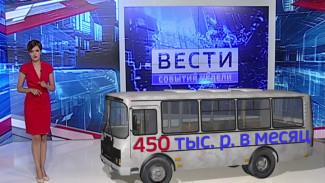 Воронежцы оплатят. Почему маршрутки станут ещё неудобнее без повышения стоимости проезда
