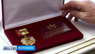 Ветераны удостоились наград в честь 75 годовщины освобождения Воронежа
