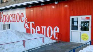 В Воронеже на склад сети «Красное & Белое» с обысками нагрянули силовики