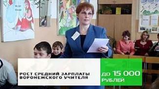 В следующем учебном году зарплата российских учителей вырастет на треть