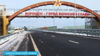 Вблизи Воронежа появился новый участок трассы М4 «со всеми удобствами»