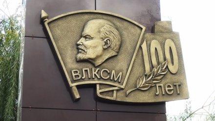 В Воронежской области открыли памятник комсомольцам