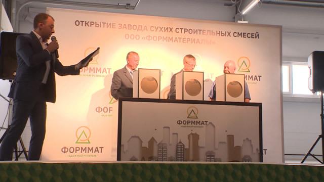 Воронежская компания открыла завод по производству сухих строительных смесей