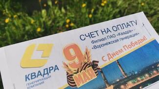 Воронежцам объяснили, почему в апрельских платёжках выставили счета за месяц отопления