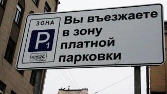 Власти ищут инвестора для строительства платных парковок в центре Воронежа
