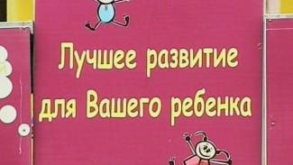 В Воронеже детский центр работал без лицензии и с нарушениями пожарной безопасности