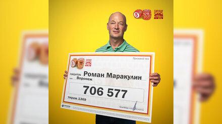 Работник воронежского детсада выиграл в лотерею более 700 тысяч