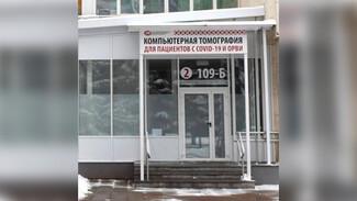 В Воронеже открыли новый кабинет КТ для ковид-пациентов