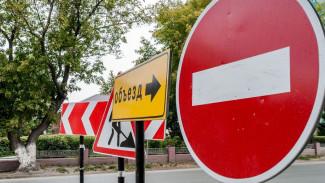 В Воронеже на день перекроют улицу на Левом берегу