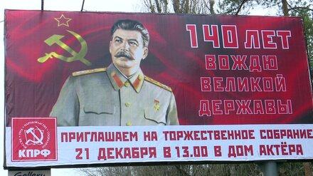 В Воронеже разгорелся скандал из-за торжества в честь юбилея Сталина