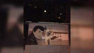 В Воронеже появилось граффити с Сергеем Бодровым