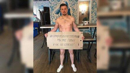 Доведённый до отчаяния ресторатор разделся ради открытия летних веранд в Воронеже