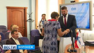 В Воронежской области наградили самых добросовестных потребителей газа