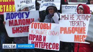 Воронежцы вышли на совместный митинг