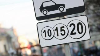 Воронежцы за день купили 6 абонементов на платную парковку стоимостью 50 тыс. рублей