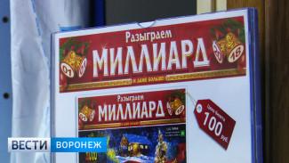 Продажи лотерей в Воронежской области перед Новым годом выросли в 2 раза
