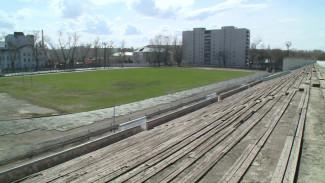 Аварийный воронежский стадион «Буран» начнут реконструировать в 2019 году