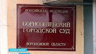 Дело о незаконном получении кредита рассмотрели в Борисоглебске