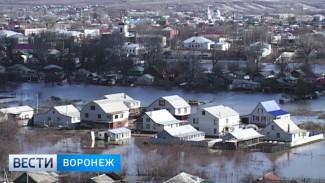 В Воронежской области начнут выплачивать компенсации пострадавшим от паводка