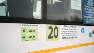 В Воронеже сменили оформление новых маршруток