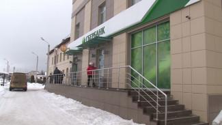 Пропавшая с 24 млн рублей сотрудница воронежского банка опасается за свою жизнь