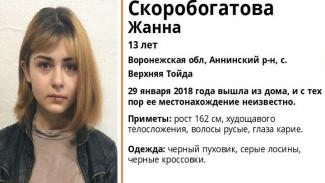 В Воронежской области объявили в розыск 13-летнюю школьницу