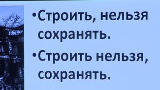 Воронежцы вместе со столичными экспертами обсудили скандал вокруг сноса хлебозавода