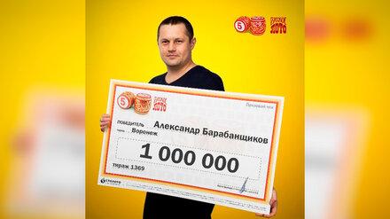 Воронежский автомеханик получил в подарок лотерейный билет и стал миллионером