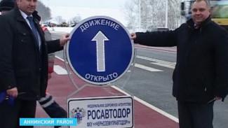 В Аннинском районе открыли новый участок курской трассы