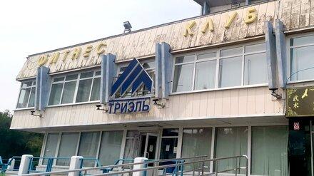 В центре Воронежа закрылся филиал старейшего фитнес-клуба