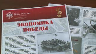 Спасали каждую копейку. Как эвакуировали деньги и ценные бумаги во время боёв за Воронеж
