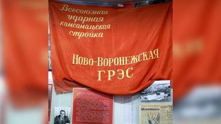 Музей истории Нововоронежской АЭС рассказал об уникальном экспонате