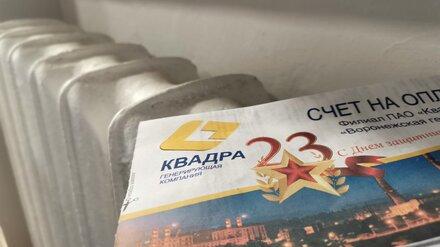 Воронежцы возмутились вновь взлетевшими счетами за отопление