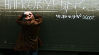 190 свёртков с героином изъяли воронежские полицейские