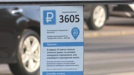 В длинные июньские выходные парковки в центре Воронежа будут бесплатными