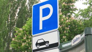 Воронежцев пообещали не штрафовать за неоплаченную парковку
