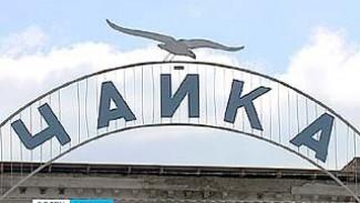 """Стадион """"Чайка"""" дождался реконструкции к своему 60-летнему юбилею"""