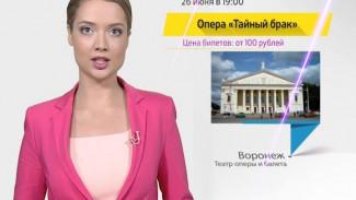 Афиша главных культурных событий Воронежа от 24.06.2015