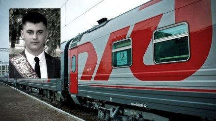Что ответили следователи на неудобные вопросы о гибели воронежского выпускника в поезде
