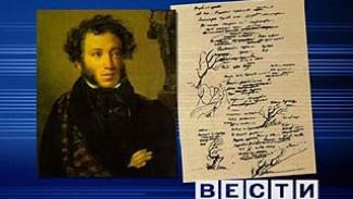 В России отмечается Пушкинский день