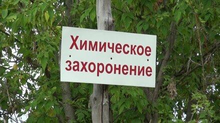 Власти проверили держащий воронежцев в страхе могильник ядохимикатов