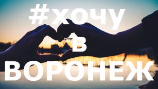 10 лучших фото воронежцев из соцсетей за неделю