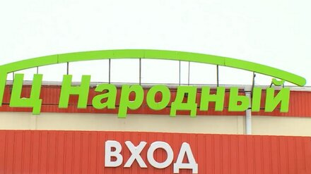 Арбитраж снял арест со спасённого от сноса воронежского ТЦ «Народный»