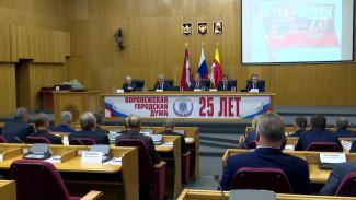Воронежская гордума отметила 25-летний юбилей