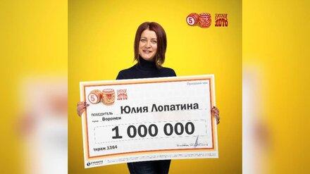 Супруги из Воронежа соревновались в удачливости и выиграли в лотерею 1 млн рублей