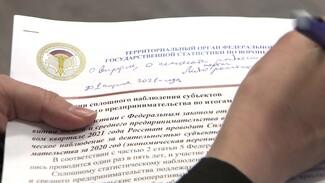 В Воронеже предпринимателей могут оштрафовать за отказ от участия в экономической переписи