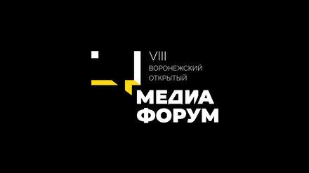 В Воронеже завершился 8-й открытый медиафорум