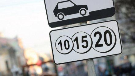 Платные парковки сделали более заметными на улицах Воронежа