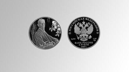 Центробанк выпустит серебряную монету в честь нобелевского лауреата из Воронежа