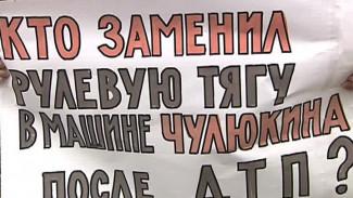 Начальнику Аннинского ГИБДД предъявили обвинение в нарушении ПДД